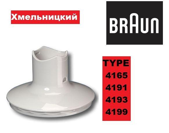 Крышка Редуктор чаши 500 и 1000 мл блендера Braun 4191 4165 67050135