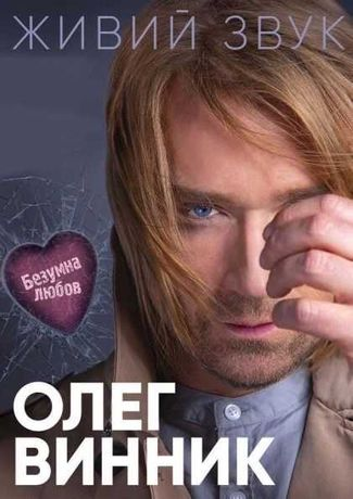 Билет на концерт Олега Винника (Каменское) 25,10