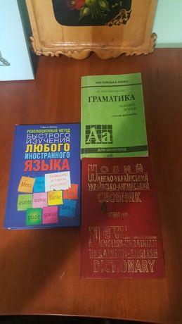 книги комплектом (изучение языков, словарь, грамм.практикум)