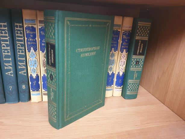 Стихотворная комедия 2 тома