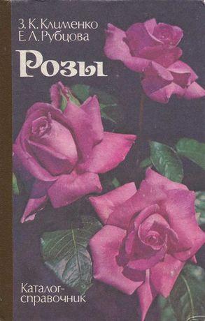 Розы  Справочник-каталог