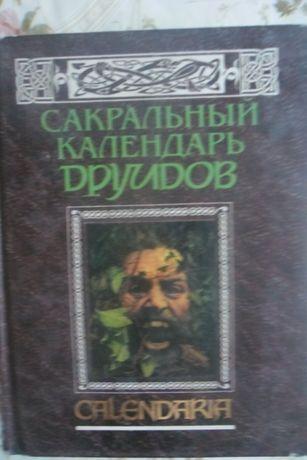 Сакральный календарь друидов Орфей Языческие таинства