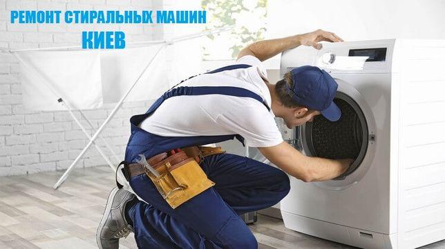 Ремонт Стиральных Машин / НЕДОРОГО / ГАРАНТИЯ на все виды услуг