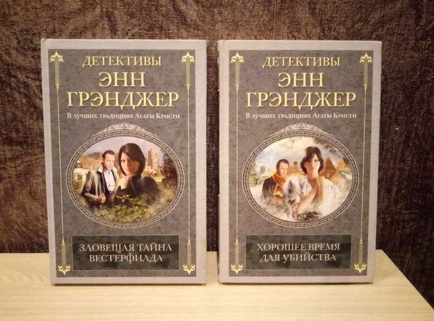 Энн Грэнджер (2 книги)