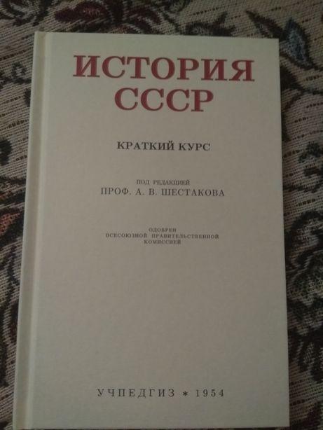 История СССР, краткий курс, Учпедгиз 1954