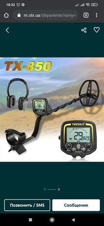 металлоискатель TX 850.