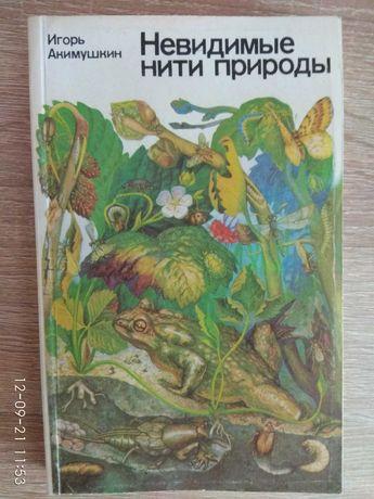 """Игорь Акимушкин """"Невидимые нити природы"""""""