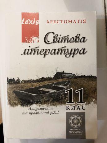 Хрестоматія саітова література 11 клас