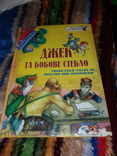 Книга английско/украинская