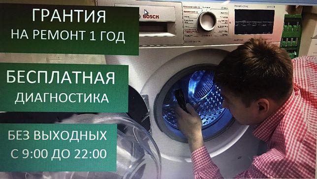 Ремонт Стиральных машин Лесной, Радужный, Троещина, Любые районы !