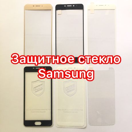 Защитное стекло samsung m10 m20 m30 g360 g530 plus + note s 3 4 5 6 7