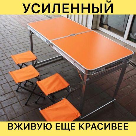 Удобный Стол для пикника УСИЛЕННЫЙ + 4 стула. Столик раскладной 4 стул