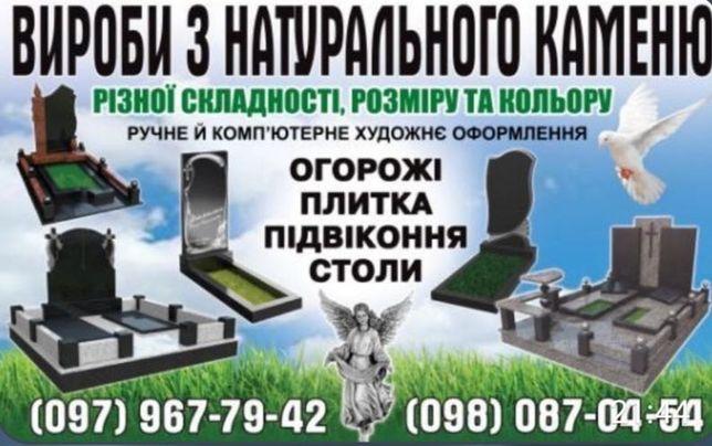 Пам'ятники Звенигородка
