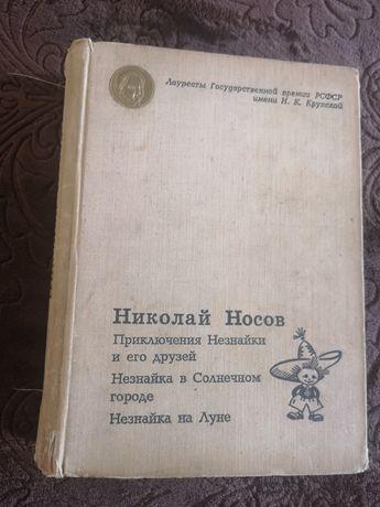 Николай Носов. Приключения Незнайки и его друзей. Солнечный. На Луне