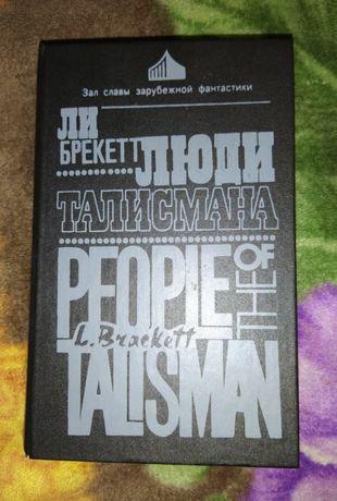 Люди Талисмана. Ли Брекетт