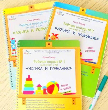 Тетрадь книга Юлия Фишер Монтессори ранее развитие пиши стирай