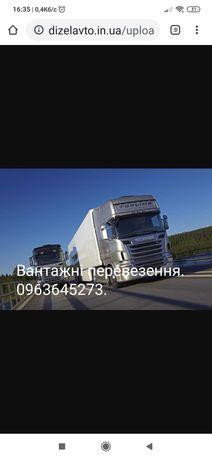 Вантажні перевезення по Україні (попутно)