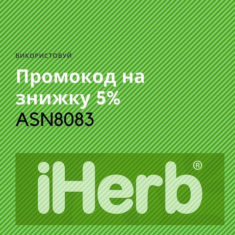 IHerb без комиссии -10% ASN8083