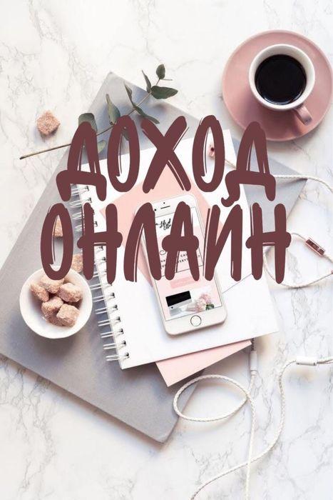Работа для подростка от 14 лет Артемовск - изображение 1