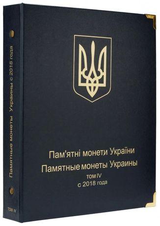 Альбом для юбилейных монет Украины - КоллекционерЪ