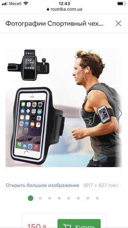 Чехол для телефона на руку ,велосипед спортивный