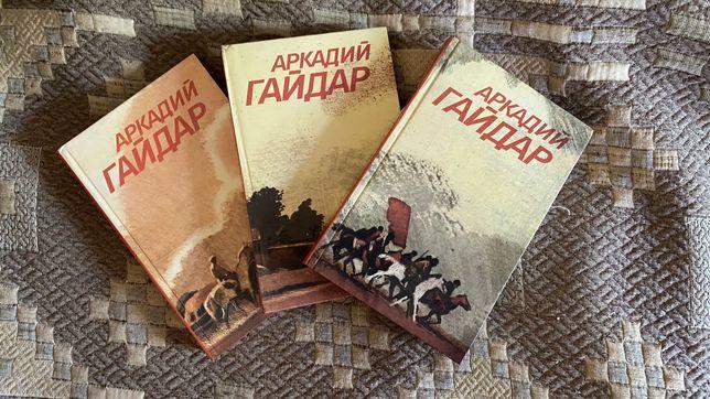 Аркадий Гайдар 1,2,3 части