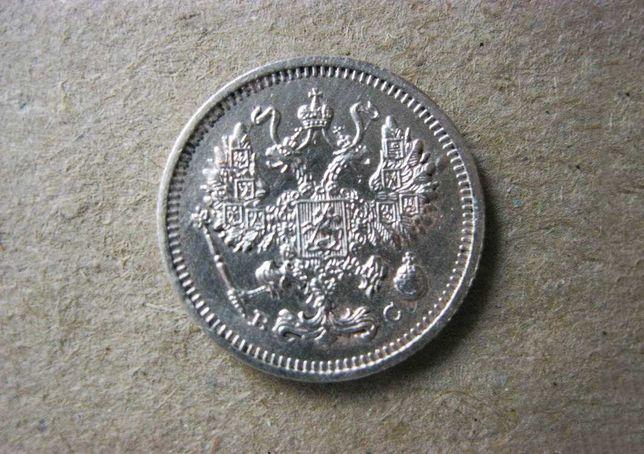 Царская монета в коллекцию! 10 копеек 1915 год.
