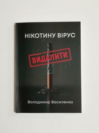 Книга «Нікотину вірус Видалити» – як кинути курити