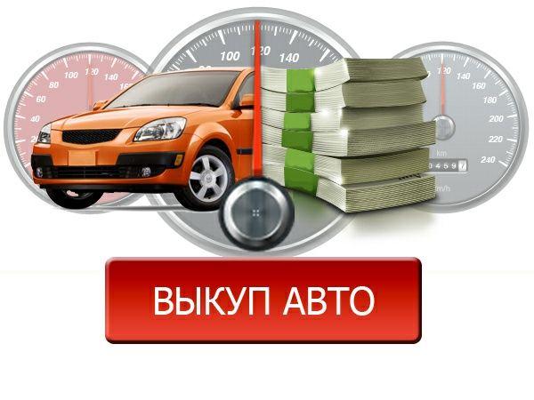 Автовыкуп / Выкуп авто /Авто выкуп / Авто ломбард / Автоломбард