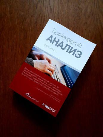 Книга Технический анализ Джек Швагер ОПТ Киев