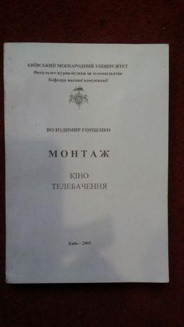 """Книга """"Монтаж. Кіно, телебачення"""", автор - В. Горпенко"""