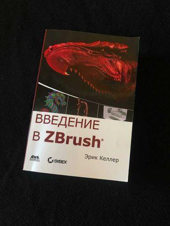 """Книга """"Введение в Zbrush"""""""