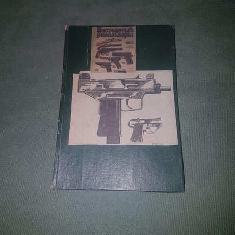 Револьвер и пистолет Пономарев