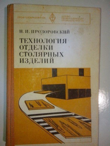 Книга Технология отделки столярных изделий. Прозоровский Н.И.