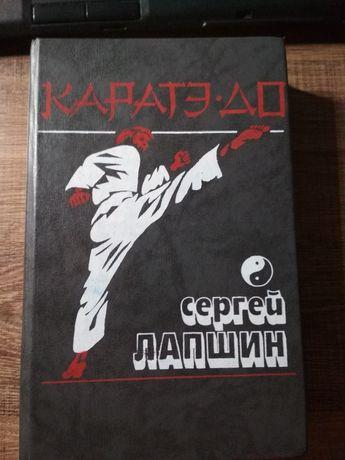 Каратэ. Каратэ-до. Сергей Лапшин