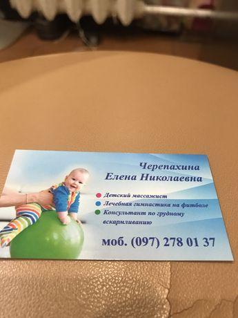 Лечебный массаж детям от 1,5 мес и до 1,5 лет
