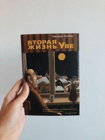 Книга Вторая жизнь Уве - Фредрик Бакман