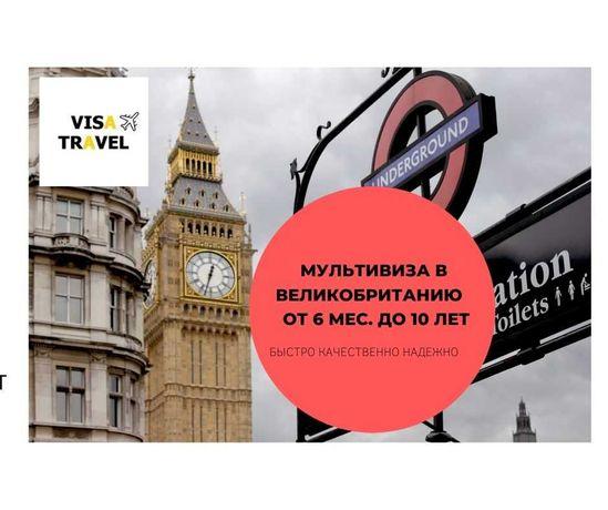 Виза в Англию, рабочая виза в Англию , помощь выезда в Великобританию