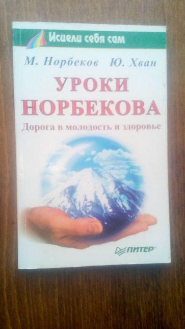 М. Норбеков. Ю. Хван. Уроки Норбекова