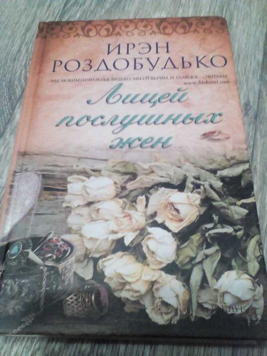 Женские романы, книги. Красноармейск - изображение 1