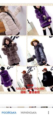 Шуба-куртка для дівчинки