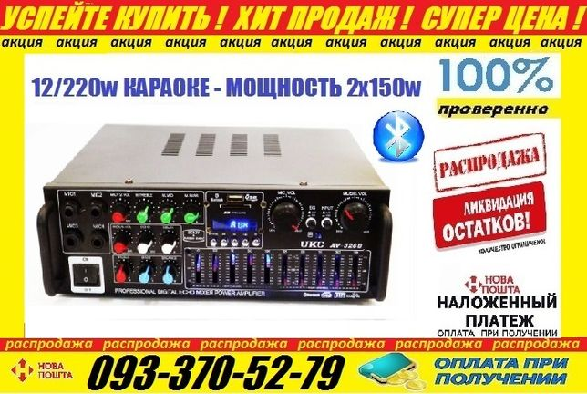 Усилитель звука под с30-90. Підсилювач. SD. AUX. FM. мощность 2х155w