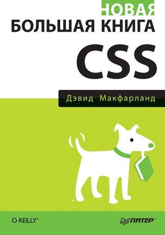 Книга: Новая большая книга CSS.