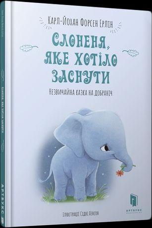 Слоненя, яке хотіло заснути - Форсен Ерлін Карл-Йохан