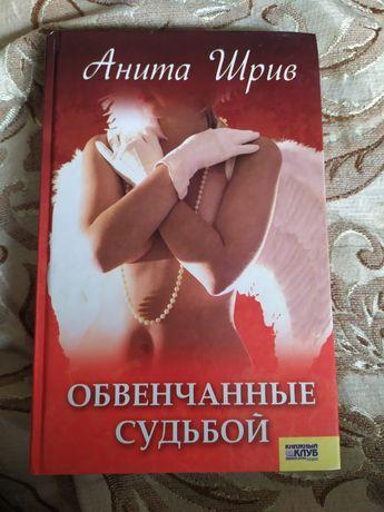 Анита Шрив Обвенчанные судьбой