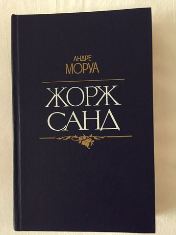 Андре Моруа «Жорж Санд»