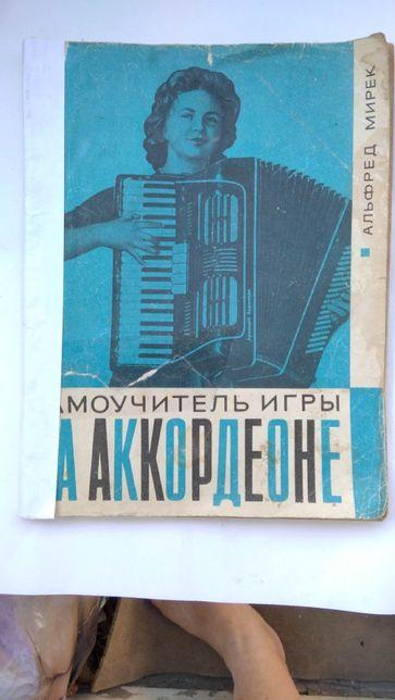 Продаю Самоучитель игры на аккордеоне. Альфред Мирек.