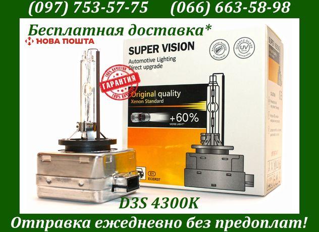 Лампа ксенон D3S 4300K SuperVision Аналог Osram Philips D1S D4S D2S