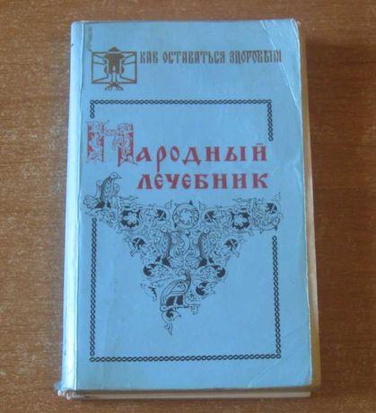 Книга. Народный лечебник. Как оставаться здоровым. 1991г.