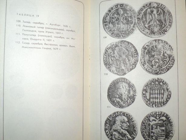 продам нумизматический словарь